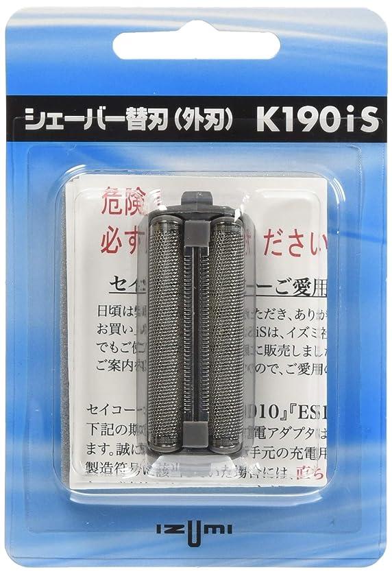 変形葉を集めるピジンIZUMI 往復式シェーバー用外刃 K190iS