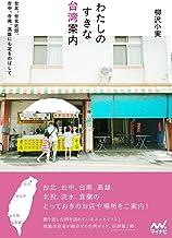 表紙: わたしのすきな台湾案内 | 柳沢 小実