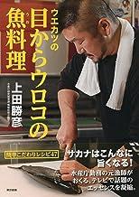 表紙: ウエカツの目からウロコの魚料理 | 上田勝彦