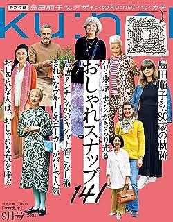 [雑誌] Ku:nel (クウネル) 2021年09月号