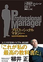 表紙: プロフェッショナルマネジャー  ~58四半期連続増益の男 | アルヴィン モスコー
