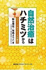 自然治癒はハチミツから ハニー・フルクトースの実力 (健康常識パラダイムシフトシリーズ8) 単行本