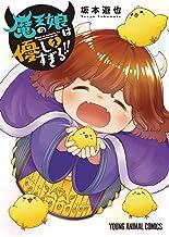 魔王の娘は優しすぎる!! 2 (ヤングアニマルコミックス)
