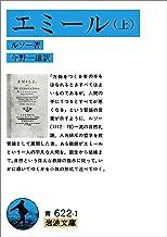 表紙: エミール 上 (岩波文庫) | ルソー