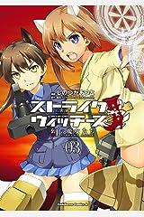 ストライクウィッチーズ 紅の魔女たち(3) (角川コミックス・エース) Kindle版