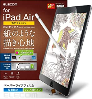 エレコム iPad 10.5 保護フィルム ペーパーライク 反射防止 ケント紙タイプ TB-A19MFLAPLL