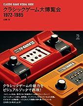 表紙: クラシックゲーム大博覧会 1972-1985 (立東舎) | 山崎 功