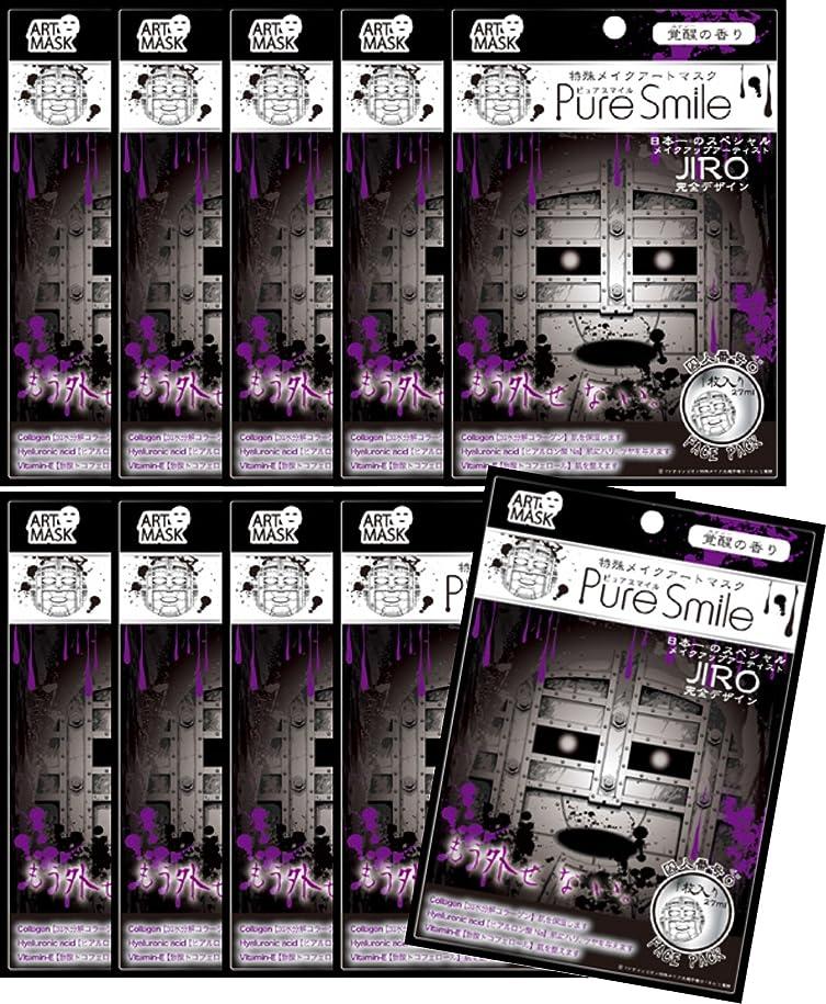 柔らかさギャンブル持続的ピュアスマイル 特殊メイクシリーズ  囚人番号「0」 10枚セット