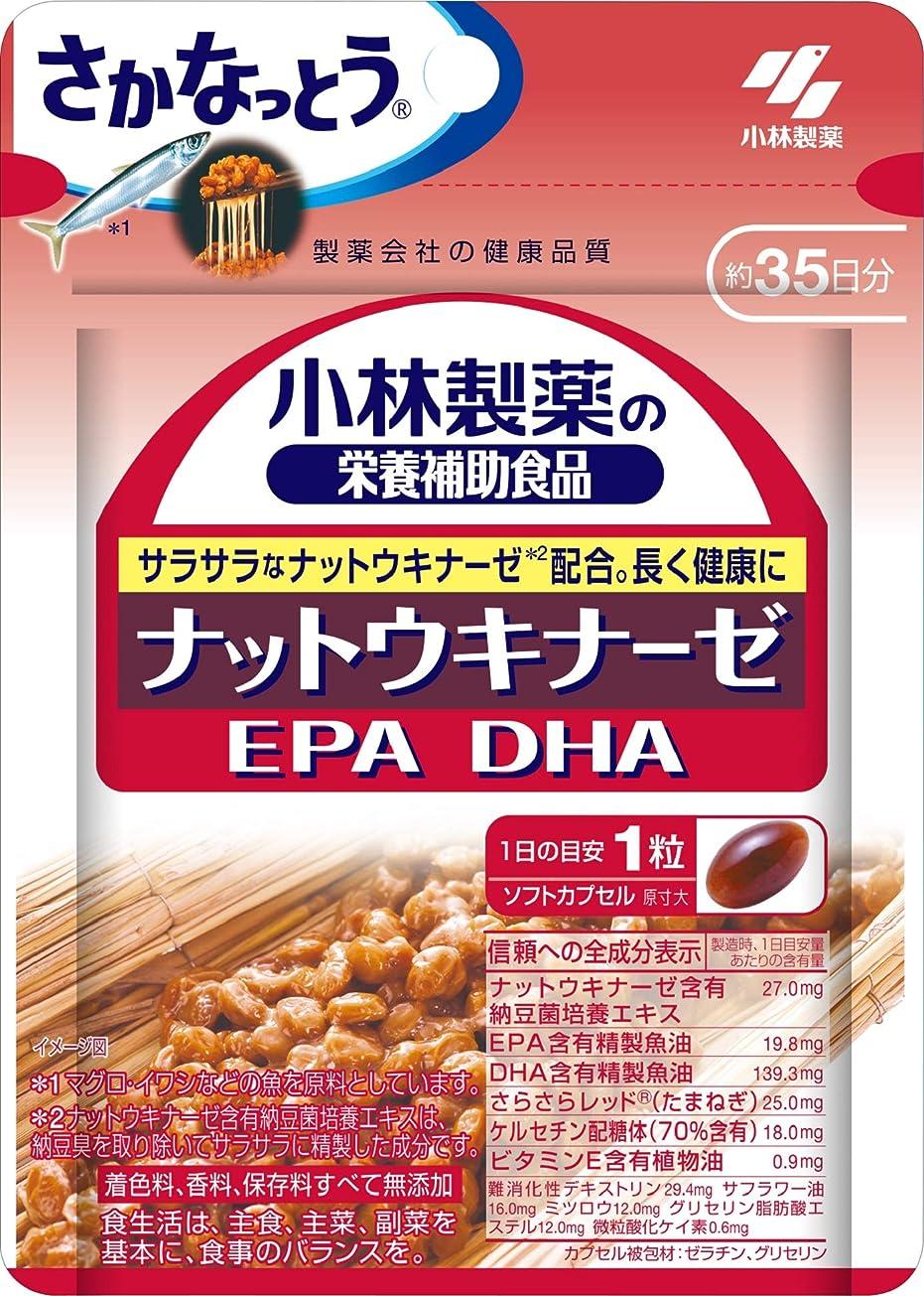 カウンターパートアウトドア悩み【Amazon.co.jp限定】 小林製薬の栄養補助食品 ナットウキナーゼ EPA DHA 約35日分 35粒