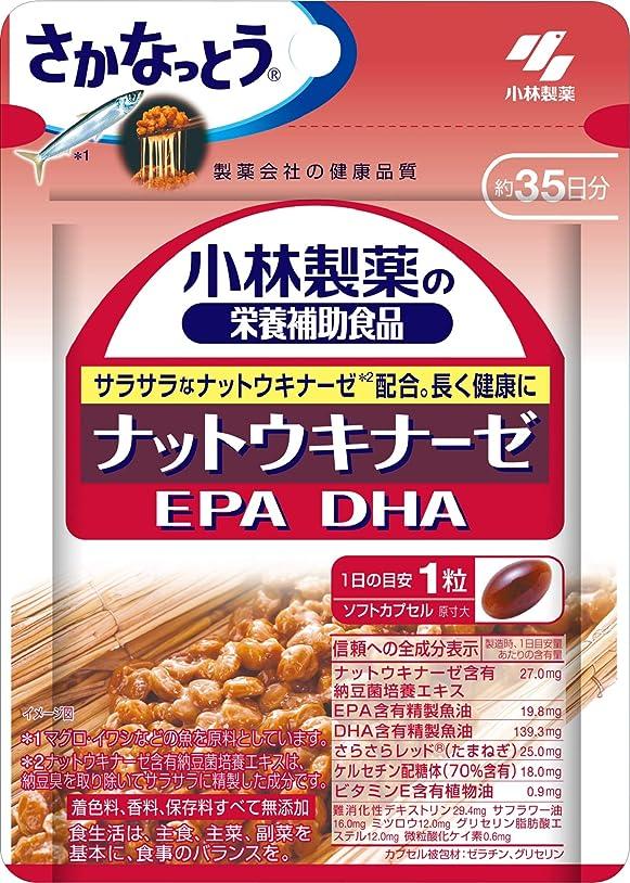農学約爆発【Amazon.co.jp限定】 小林製薬の栄養補助食品 ナットウキナーゼ EPA DHA 約35日分 35粒