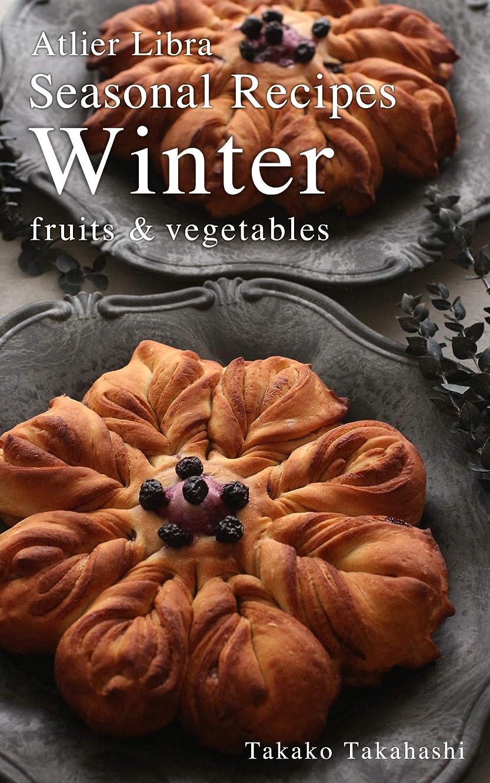 ハドルセクション誰のSeasonal Recipes Winter  ~fruits&vegetables~ Atelier Libra Seasonal Recipes collection