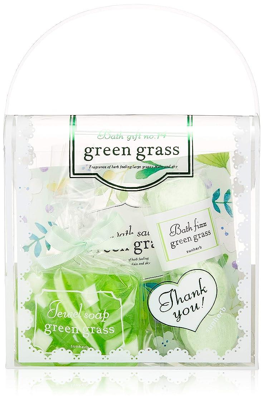 便利さ貢献大学サンハーブ バスギフトNo.14 グリーングラス (バッグ型のバスセット 爽やかですこし大人な香り)
