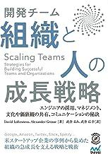 表紙: Scaling Teams 開発チーム 組織と人の成長戦略 (Compass Booksシリーズ) | David Loftesness