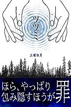 Tsutsumi (Japanese Edition)