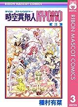 時空異邦人KYOKO 3 (りぼんマスコットコミックスDIGITAL)