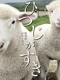 ひつじがすき 日本のひつじ牧場