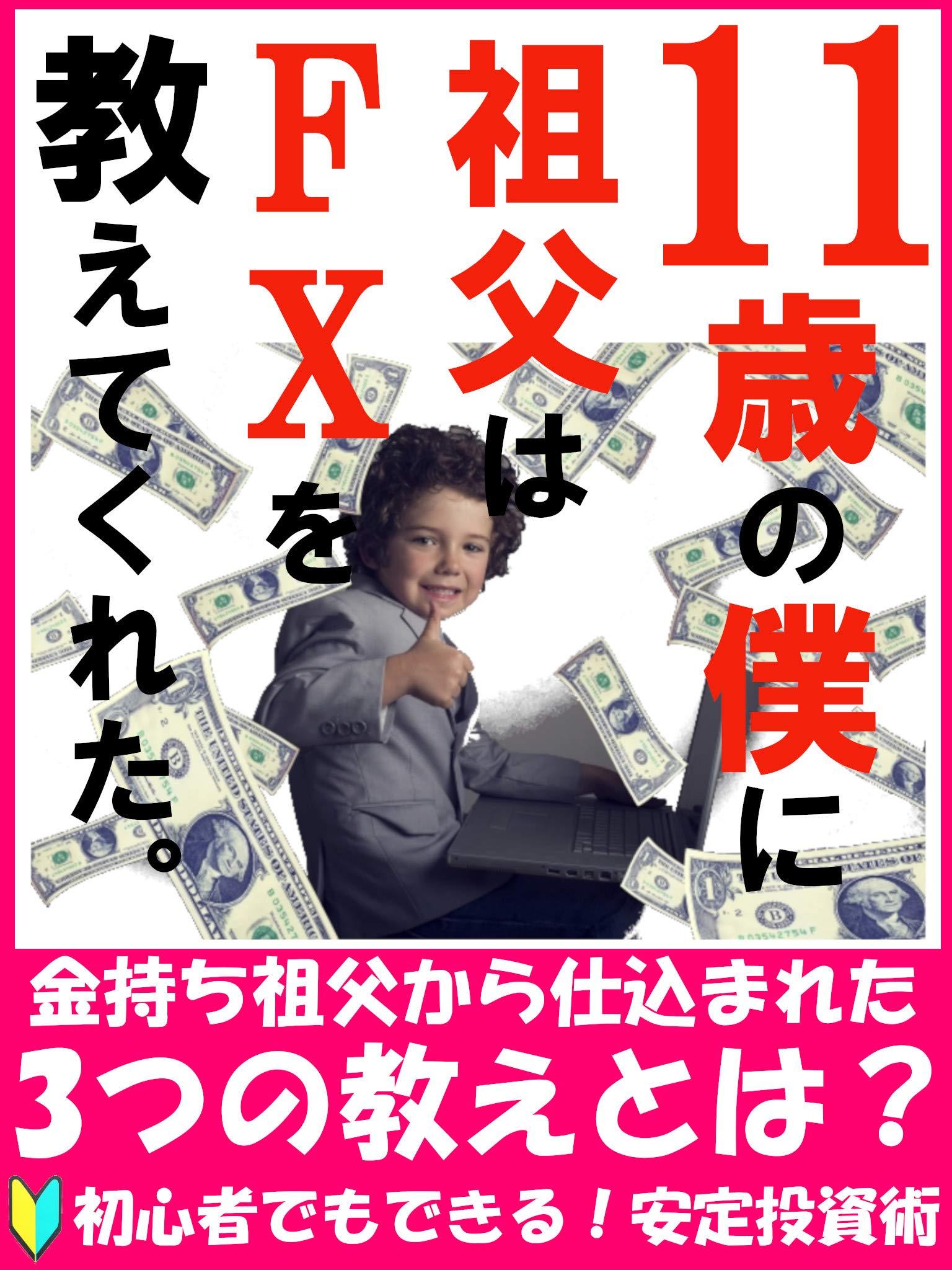 zyuuissaino bokuni sofuha efuekkusuwo osietekuremasita kanemoti sofukara sikomareta mittuno osie syosinsya tousi fukugyou (Japanese Edition)