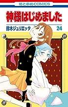 表紙: 神様はじめました 24 (花とゆめコミックス) | 鈴木ジュリエッタ
