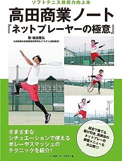 ソフトテニス技術力向上本 高田商業ノート『ネットプレーヤーの極意』