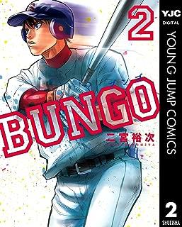 BUNGO―ブンゴ― 2 (ヤングジャンプコミックスDIGITAL)