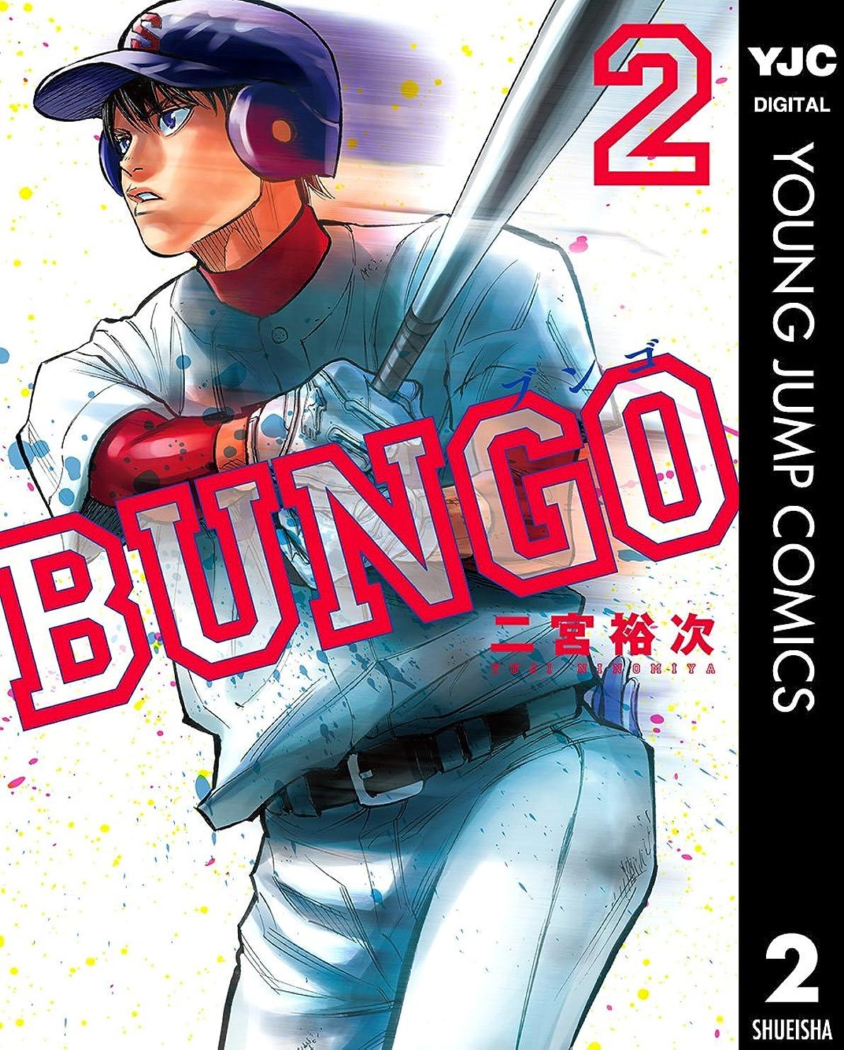 提供奴隷低いBUNGO―ブンゴ― 2 (ヤングジャンプコミックスDIGITAL)