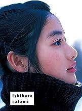 表紙: 石原さとみファースト写真集 (デジタル原色美女図鑑) | 根本 好伸