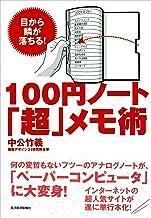 表紙: 100円ノート「超」メモ術―目から鱗が落ちる! | 中公 竹義