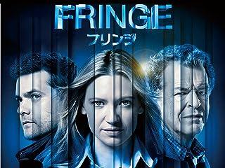 FRINGE/フリンジ <フォース・シーズン>(字幕版)