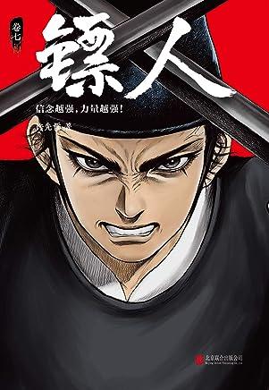 镖人7(读客熊猫君出品。轰动日本的中国漫画!漫画大师高桥留美子鼎力推荐!信念越强,力量越强)