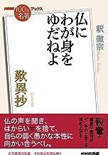 表紙: NHK「100分de名著」ブックス 歎異抄 仏にわが身をゆだねよ | 釈 徹宗