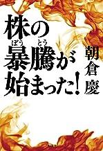表紙: 株の暴騰が始まった! (幻冬舎単行本) | 朝倉慶