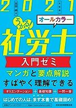 表紙: うかる!社労士 入門ゼミ 2021年度版 (日本経済新聞出版) | 富田朗