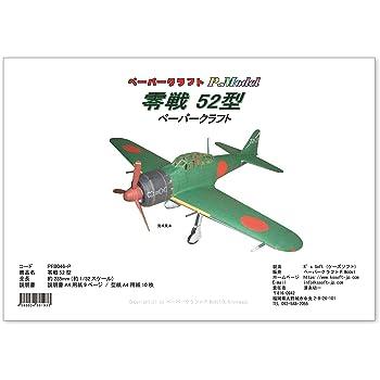 零戦52型 のペーパークラフト
