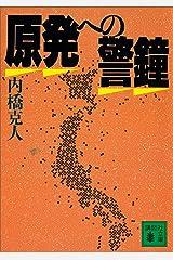 原発への警鐘 (講談社文庫) Kindle版