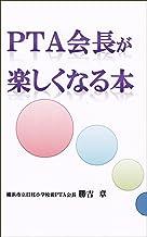表紙: PTA会長が楽しくなる本 | 勝吉 章