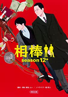 相棒 season12 中 (朝日文庫)