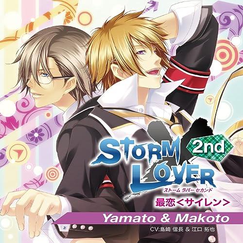 最恋<サイレン> (ゲーム「STORM LOVER 2nd」)