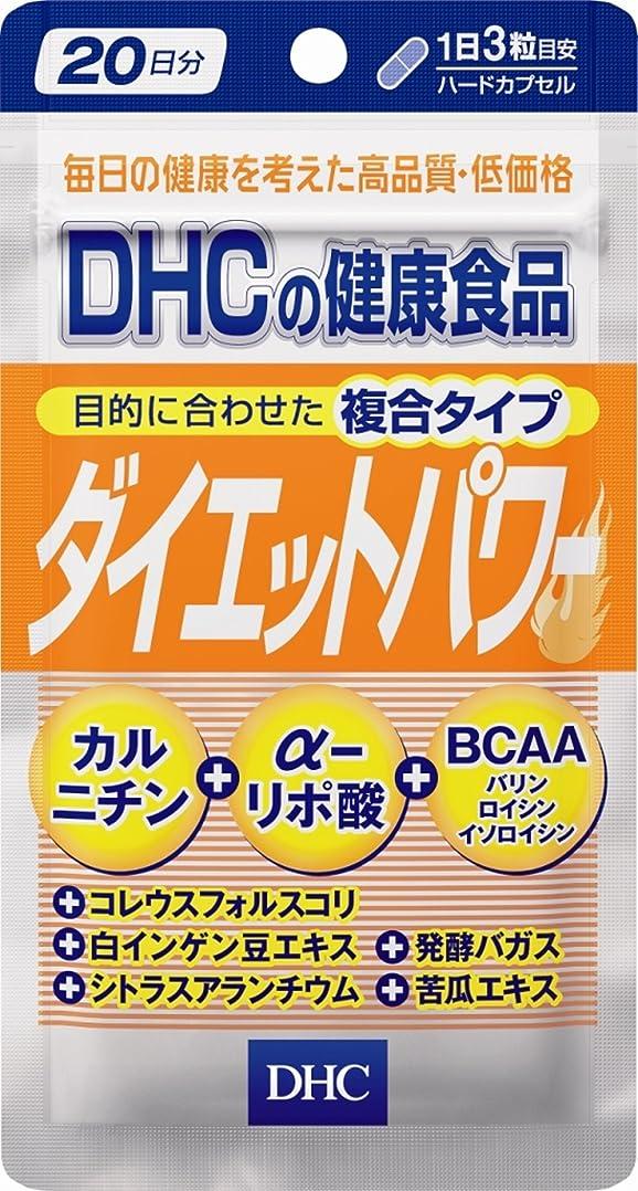苦いポスター粘り強いDHC ダイエットパワー 20日分 60粒
