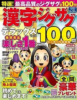 特選! 漢字ジグザグデラックス Vol.10 (晋遊舎ムック)