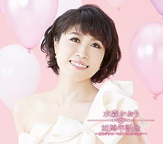 水森かおり20周年記念~オリジナルベストセレクション~