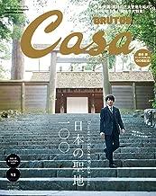 Casa BRUTUS(カーサ ブルータス) 2019年 12月号 [日本の聖地100] [雑誌]
