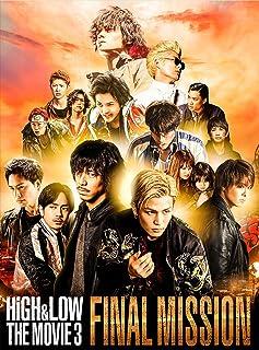 【初回仕様特典あり】HiGH & LOW THE MOVIE3~FINAL MISSION~(豪華版)(初回仕様)(Blu-ray Disc2枚組)(三方背BOX、デジパック仕様)