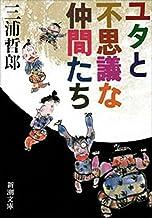 表紙: ユタとふしぎな仲間たち(新潮文庫)   三浦 哲郎