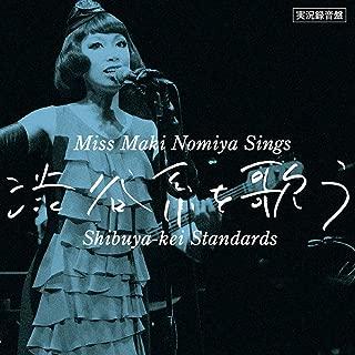 実況録音盤! 『野宮真貴、渋谷系を歌う。〜Miss Maki Nomiya Sings Shibuya-kei Standards〜』...