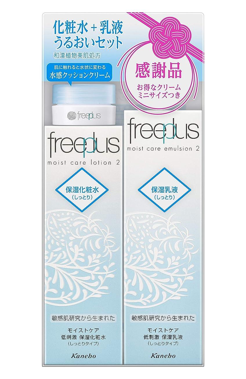 仕様存在する期待するフリープラス モイストケアローション?エマルジョンセット 化粧水+乳液セット