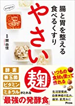 表紙: 腸と胃を整える食べるくすり やさい麹 | 関 由佳