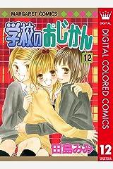 学校のおじかん カラー版 12 (マーガレットコミックスDIGITAL) Kindle版
