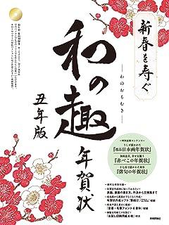 新春を寿ぐ 和の趣 年賀状 丑年版