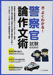 よくわかる! 警察官試験のための論作文術