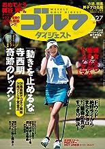 週刊ゴルフダイジェスト 2021年 04/27号 [雑誌]